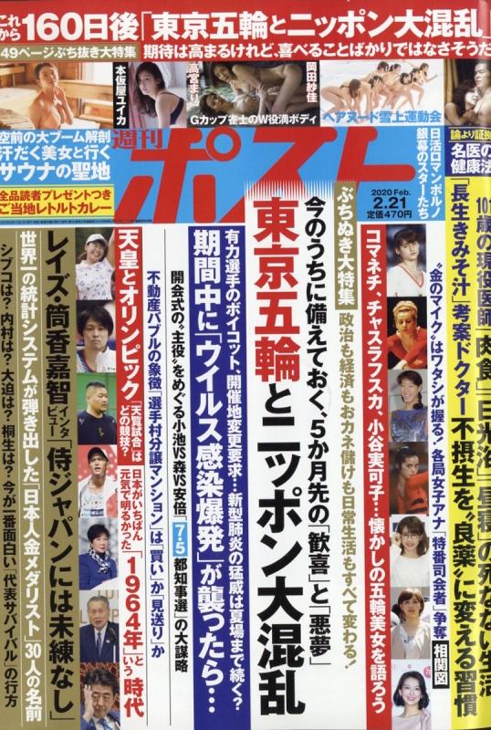 週刊ポスト 2020年 2月 21日号 : 週刊ポスト編集部   HMV&BOOKS online ...
