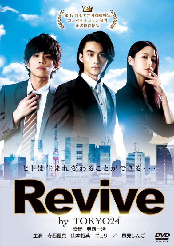 Revive by TOKYO24