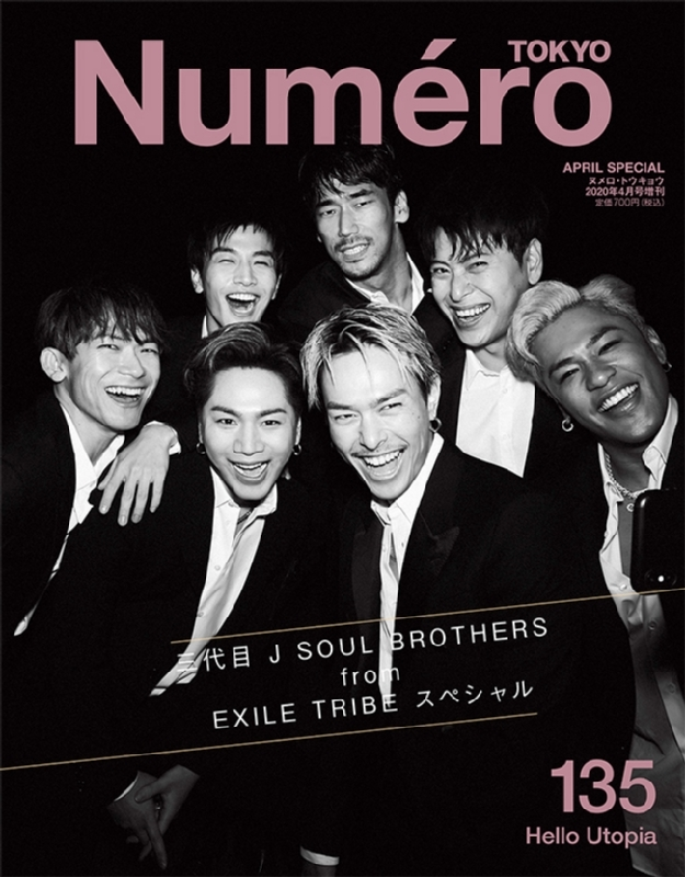 Numero TOKYO (ヌメロ トウキョウ)2020年 4月号増刊 【三代目 J SOUL BROTHERS from EXILE TRIBE表紙バージョン】 ※3月23日頃入荷予定