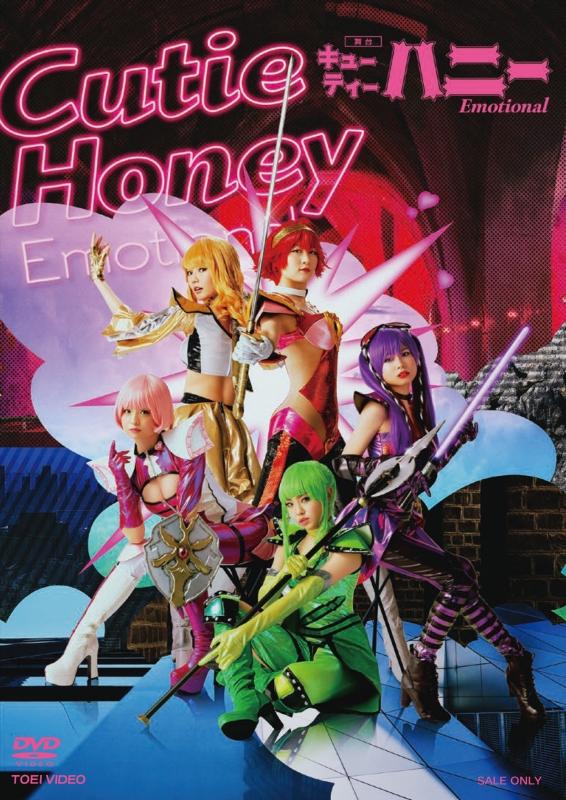 舞台「Cutie Honey Emotional」[DVD]
