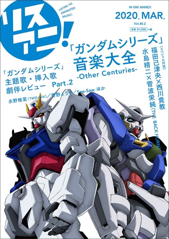 リスアニ! Vol.40.2「ガンダムシリーズ」音楽大全-Other Centuries-