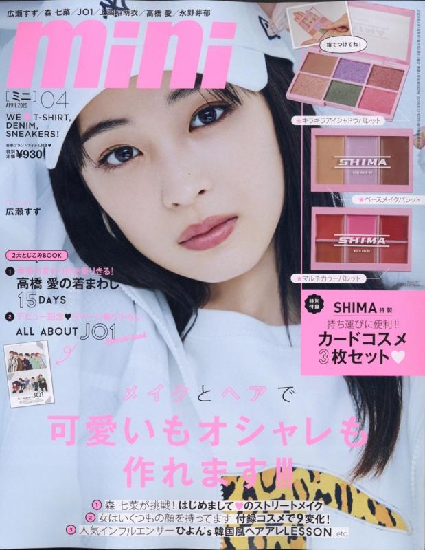 mini (ミニ)2020年 4月号【特別付録:SHIMA特製カードコスメパレット3枚セット】