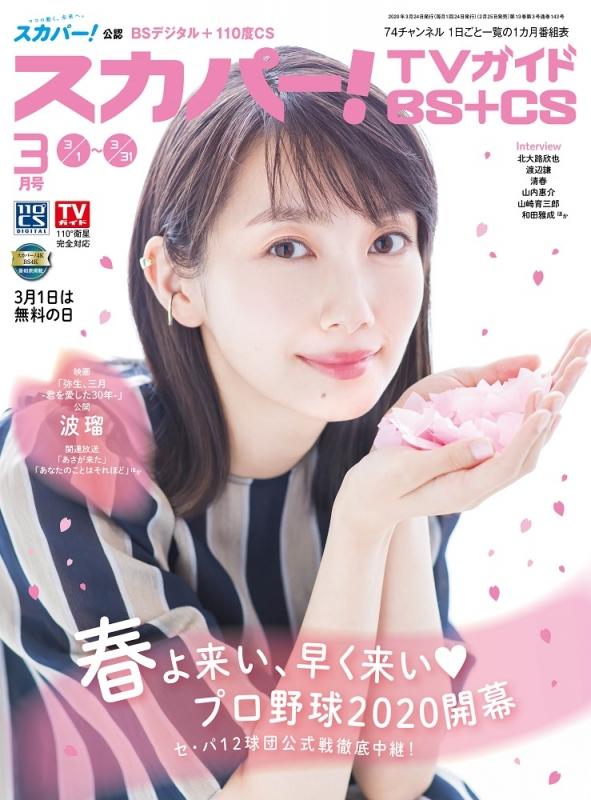 スカパー!TVガイド BS+CS 2020年 3月号 【表紙:波瑠】 : スカパー!TV ...