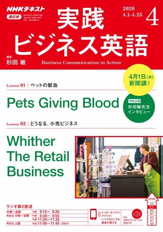 NHKラジオ 実践ビジネス英語 2020年 4月号 NHKテキスト