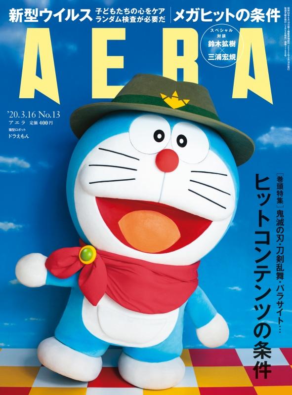 AERA (アエラ)2020年 3月 16日号【表紙:ドラえもん】