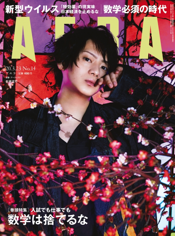 AERA (アエラ)2020年 3月 23日号【表紙:佐藤流司】