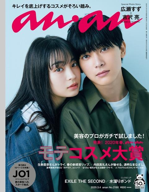 An・an (アン・アン)2020年 3月 4日号