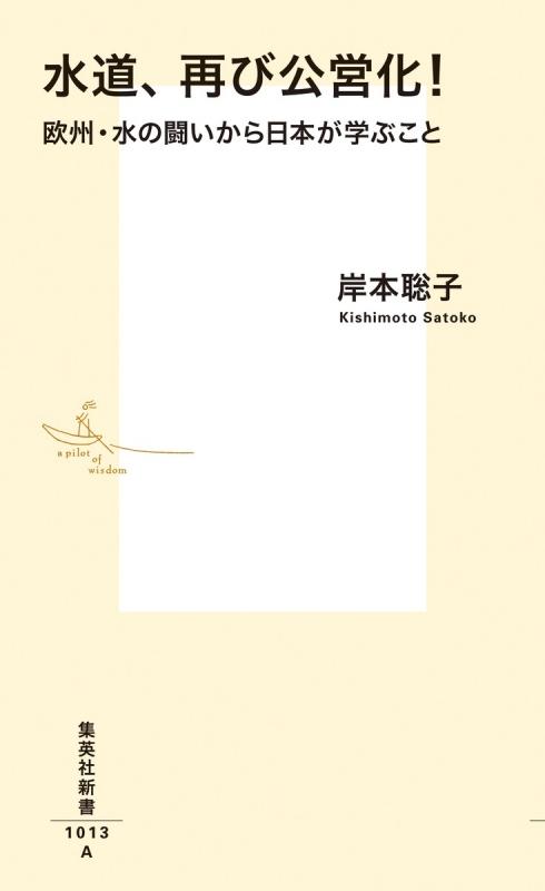 水道、再び公営化! 欧州・水の闘いから日本が学ぶこと 集英社新書