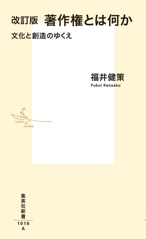 著作権とは何か 文化と創造のゆくえ 集英社新書
