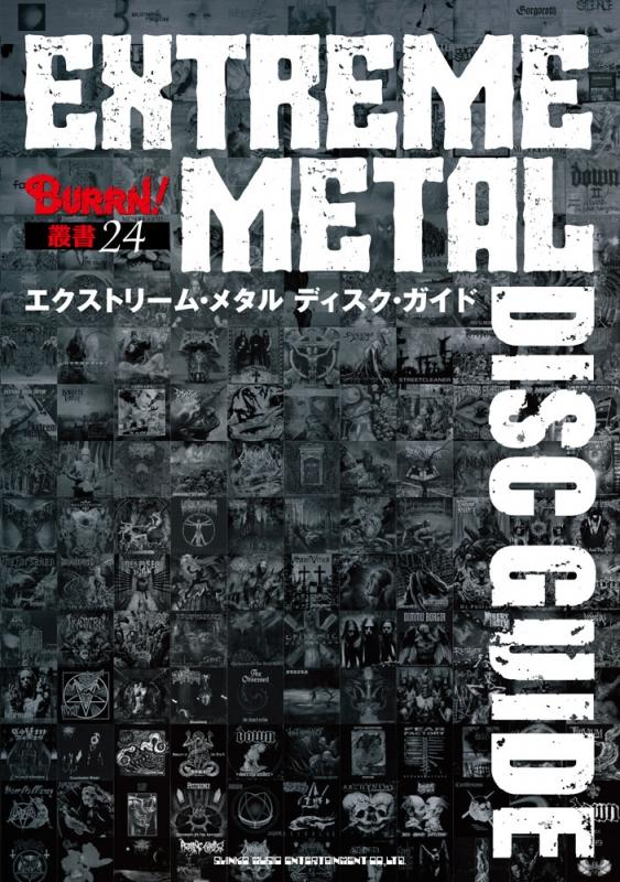 エクストリーム・メタル ディスク・ガイド