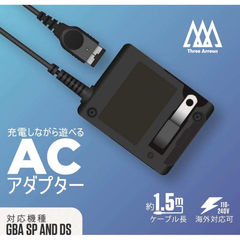 ACアダプター(GBA SP/DS用)