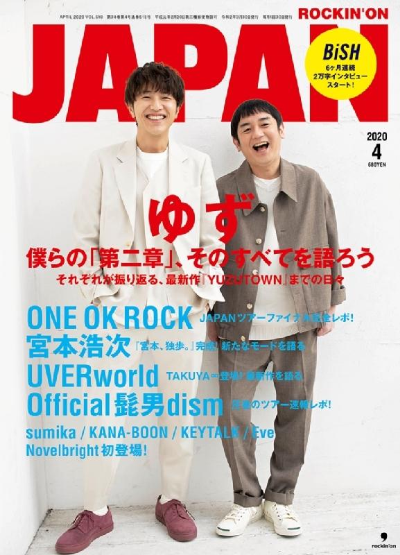 Rockin'on Japan (ロッキング・オン・ジャパン)2020年 4月号