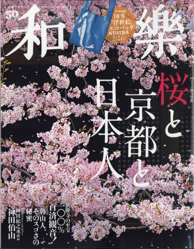 """和樂(わらく)2020年 4月号【特別付録:""""国芳 浮世絵""""エコバッグ】"""