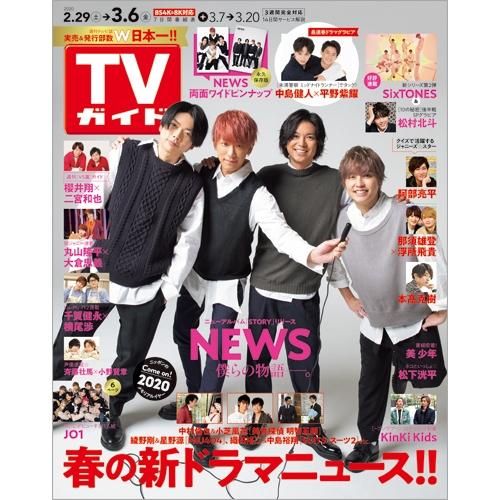 週刊tvガイド 関東版 2020年 3月 6日号