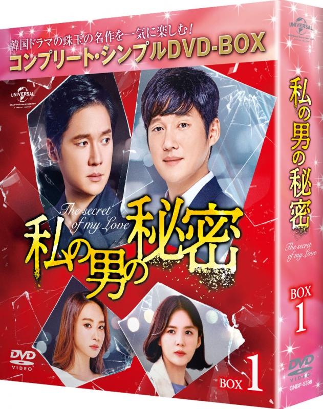 私の男の秘密 BOX1<コンプリート・シンプルDVD‐BOXシリーズ>【期間限定生産】