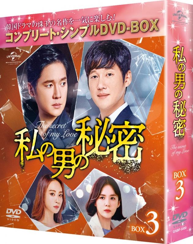 私の男の秘密 BOX3<コンプリート・シンプルDVD‐BOXシリーズ>【期間限定生産】