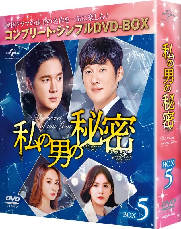 私の男の秘密 BOX5<コンプリート・シンプルDVD‐BOXシリーズ>【期間限定生産】