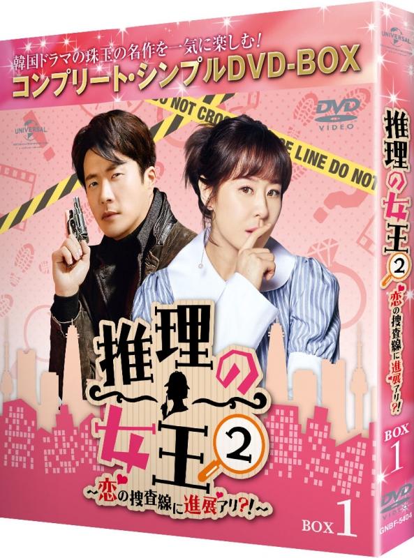 推理の女王2〜恋の捜査線に進展アリ?!〜BOX1<コンプリート・シンプルDVD‐BOXシリーズ>【期間限定生産】