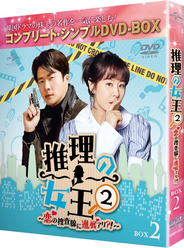 推理の女王2〜恋の捜査線に進展アリ?!〜BOX2<コンプリート・シンプルDVD‐BOXシリーズ>【期間限定生産】