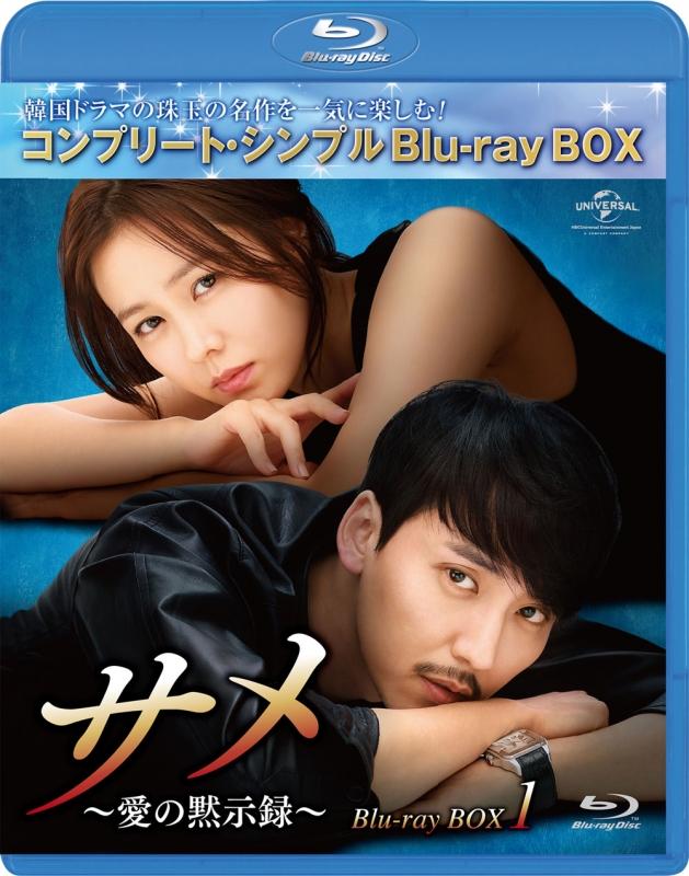 サメ 〜愛の黙示録〜BD-BOX1<コンプリート・シンプルBD‐BOXシリーズ>【期間限定生産】