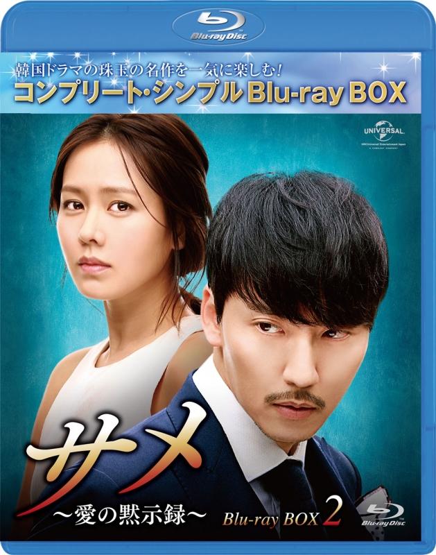 サメ 〜愛の黙示録〜BD-BOX2<コンプリート・シンプルBD‐BOXシリーズ>【期間限定生産】