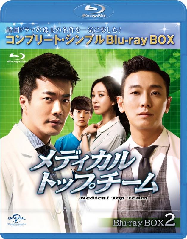 メディカル・トップチーム BD-BOX2<コンプリート・シンプルBD‐BOXシリーズ>【期間限定生産】