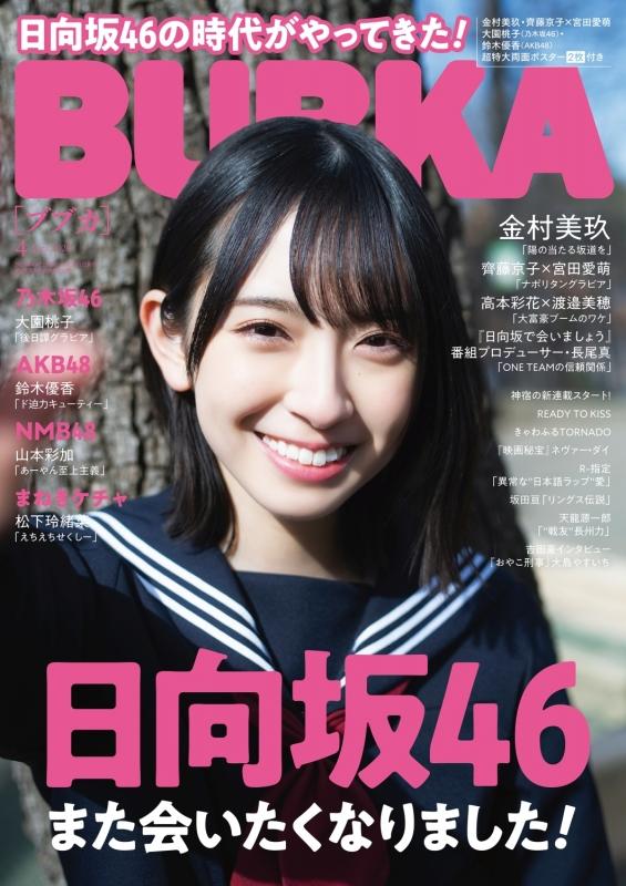 Bubka (ブブカ)2020年 4月号