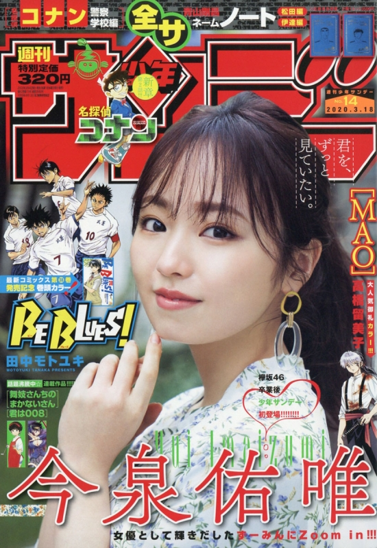 週刊少年サンデー 2020年 3月 18日号【表紙&巻頭:今泉佑唯】