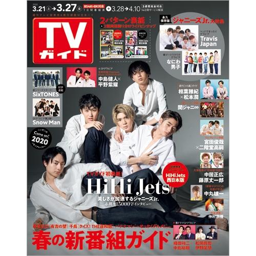週刊tvガイド 関西版 2020年 3月 27日号