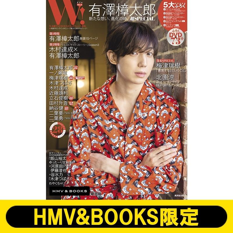W! VOL.26「有澤樟太郎 SPECIAL」【HMV&BOOKS限定版】
