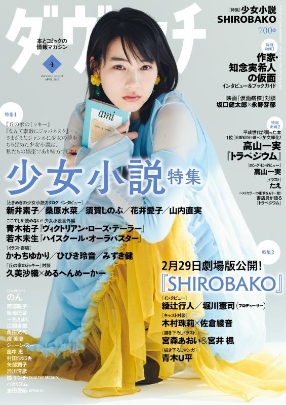 ダ・ヴィンチ 2020年 4月号【表紙:のん / 特集:少女小説/『SHIROBAKO』】