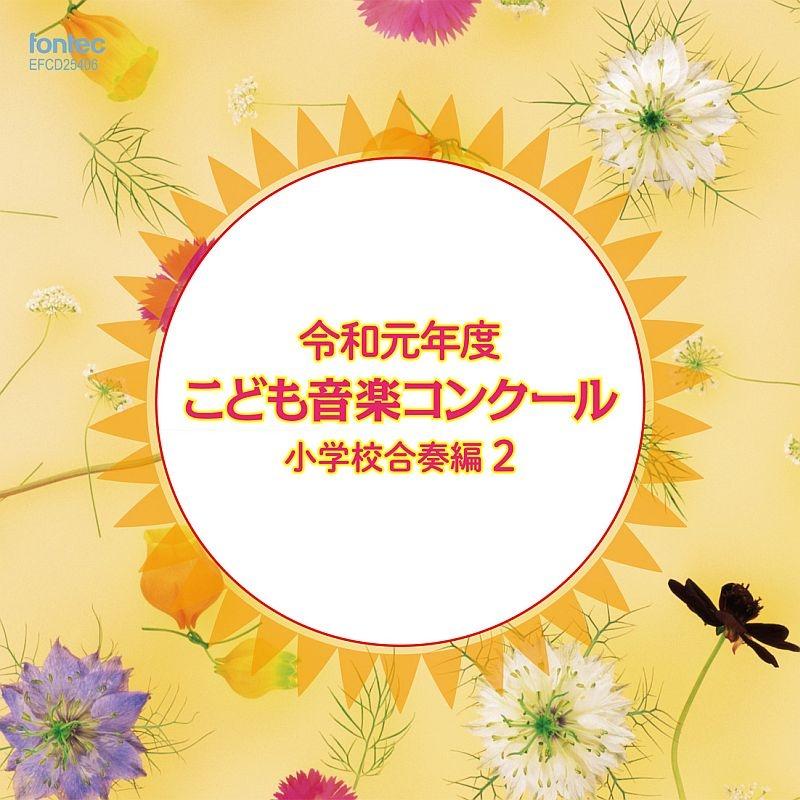 令和元年度 こども音楽 コンクール 小学校合奏編 Vol.2