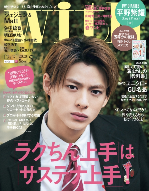 平野 紫 耀 雑誌