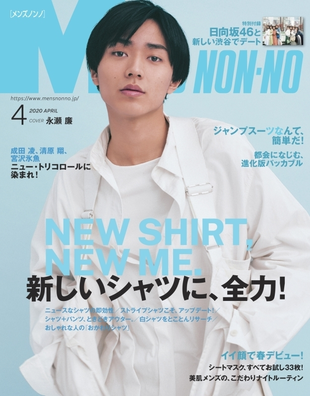 MEN'S NON・NO (メンズ ノンノ)2020年 4月号【表紙:永瀬 廉 / 別冊付録:日向坂46と新しい渋谷デート】