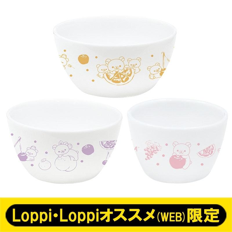 小鉢トリオセット【Loppi・Loppiオススメ限定】
