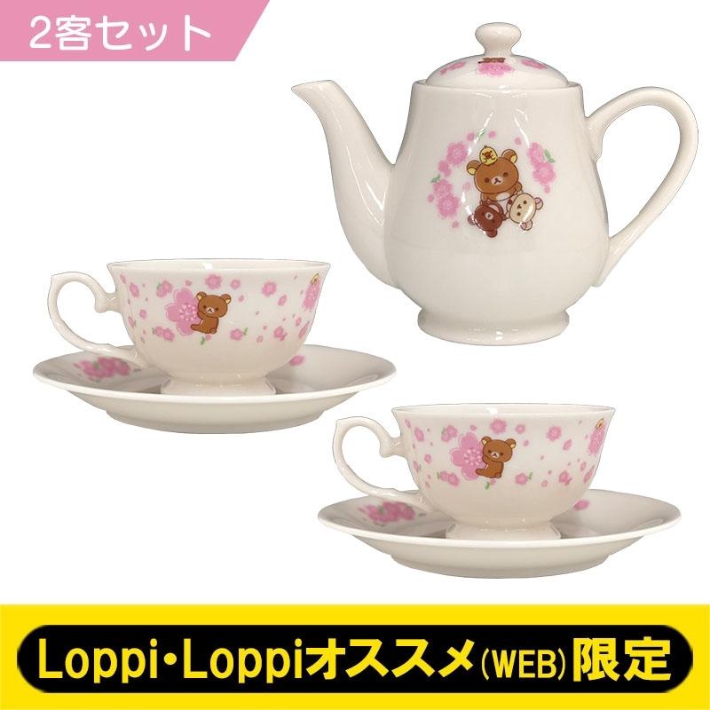 ティーセット(カップ&ソーサー2客セット)【Loppi・Loppiオススメ限定】