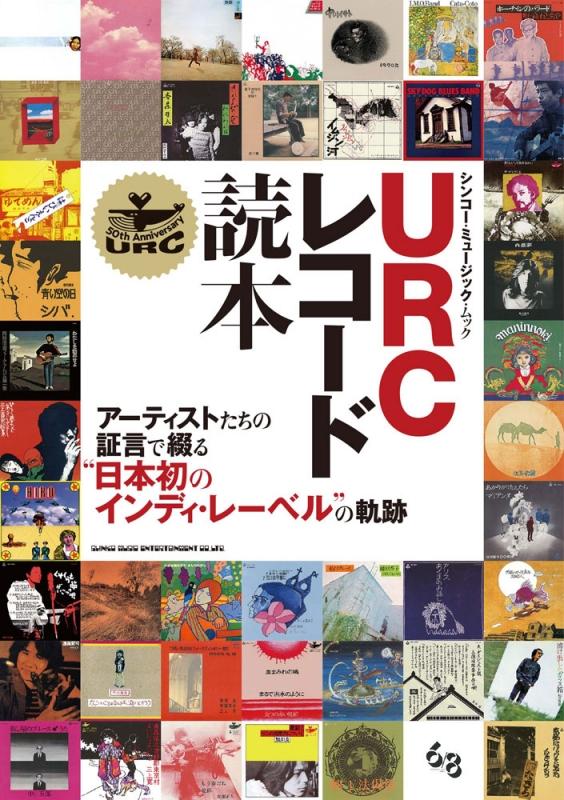 URCレコード読本[シンコー・ミュージック・ムック]