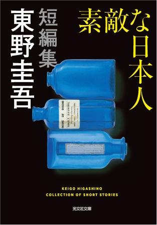 素敵な日本人 光文社文庫