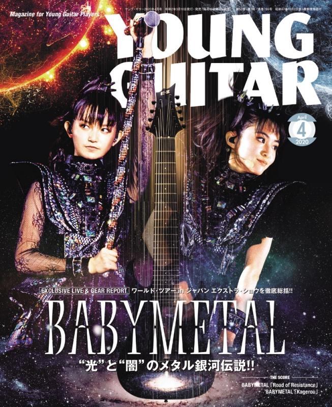 YOUNG GUITAR (ヤング・ギター)2020年 4月号【特集:BABYMETAL】