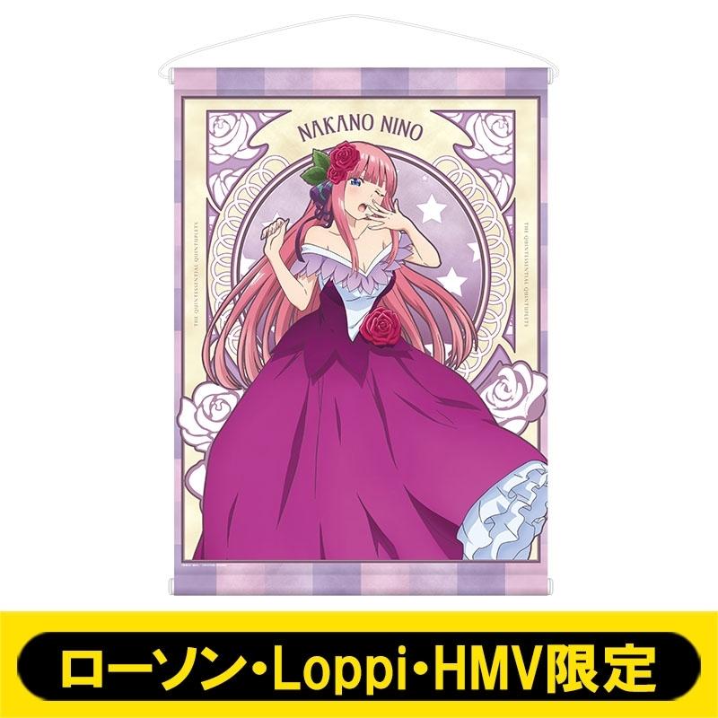 B2タペストリー(中野二乃)【ローソン・Loppi・HMV限定】