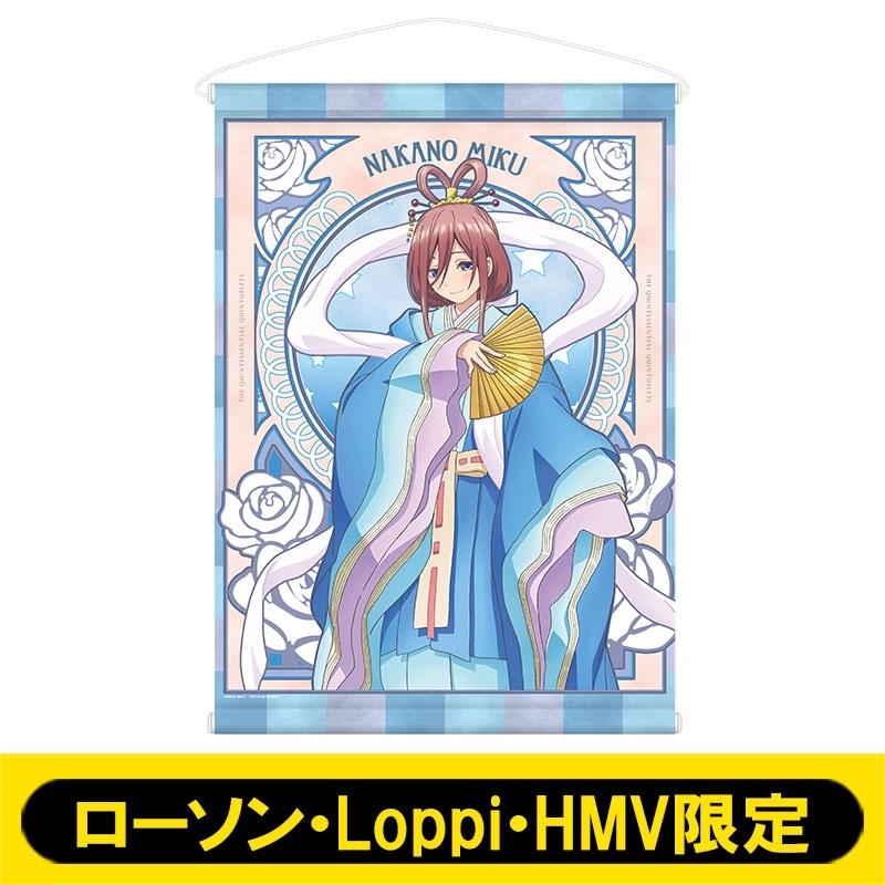 B2タペストリー(中野三玖)【ローソン・Loppi・HMV限定】