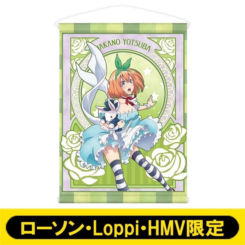 B2タペストリー(中野四葉)【ローソン・Loppi・HMV限定】