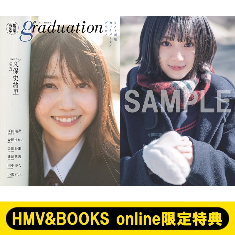 《HMV&BOOKS online限定特典:森田ひかる(欅坂46)ポストカード》graduation2020高校卒業【表紙:久保史緒里】