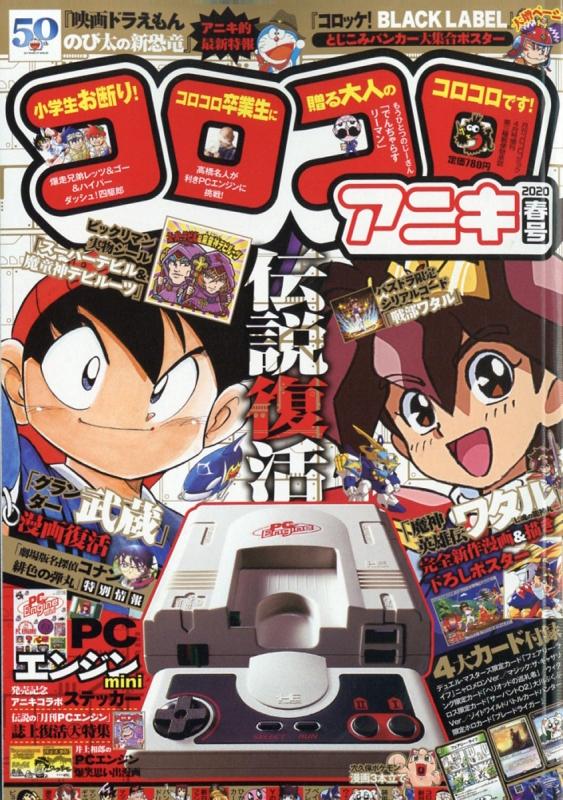 コロコロアニキ 月刊コロコロコミック 2020年 4月号増刊