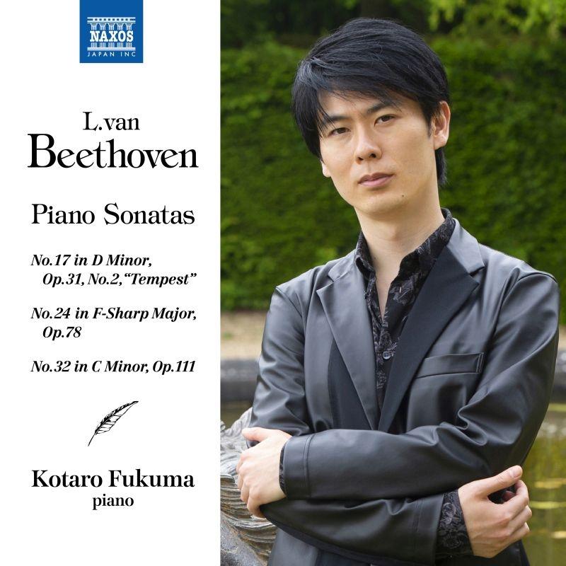 ピアノ・ソナタ第17番『テンペスト』、第24番『テレーゼ』、第32番 福間洸太朗
