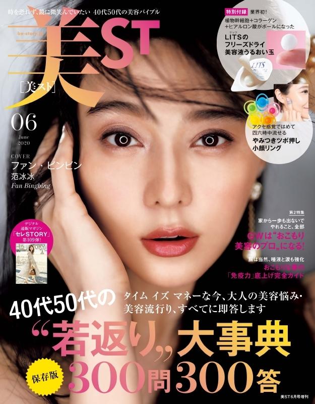 美ST(ビスト)2020年 6月号 増刊