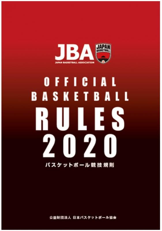 2020 バスケットボール競技規則(ルールブック)