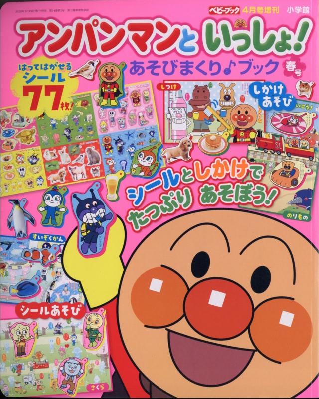アンパンマンといっしょ!春号 ベビーブック 2020年 4月号増刊
