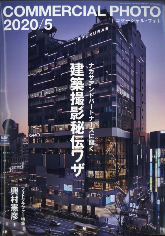 COMMERCIAL PHOTO (コマーシャル・フォト)2020年 5月号