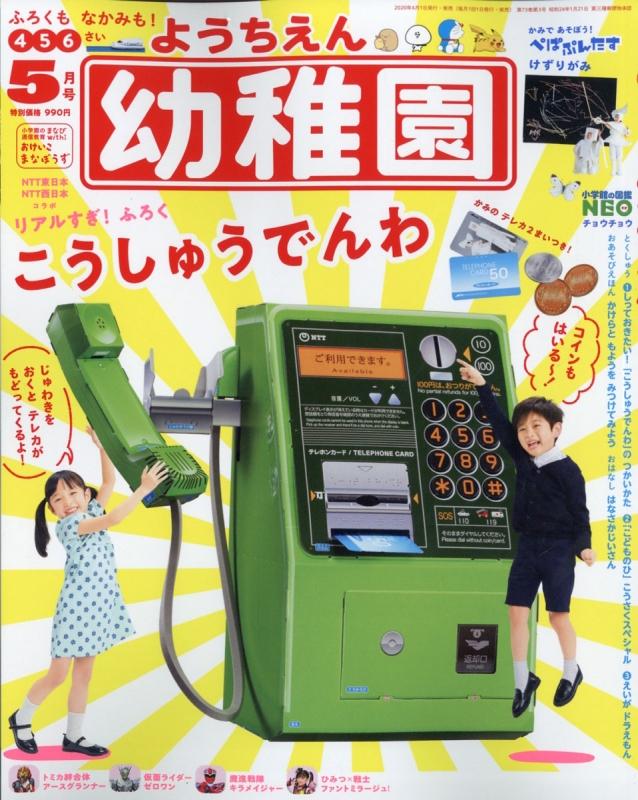 幼稚園 2020年 5月号【付録:こうしゅうでんわ】